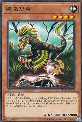 遊戯王 RIRA-JP033 縄張恐竜 (日本語版 ノーマル) ライジング・ランペイジ
