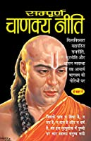 Sampoorn Chanakya Neeti
