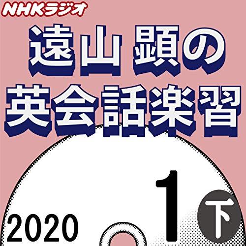 『NHK 遠山顕の英会話楽習 2020年1月号 下』のカバーアート