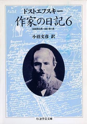 作家の日記〈6〉 (ちくま学芸文庫)