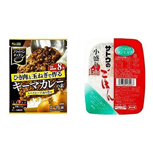 【セット販売】S&B フライパンキッチン キーマカレーの素 60g×5袋 + サトウのごはん こだわりコシヒカリ小盛り 150g×20個