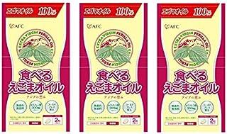 【X3個セット】 AFC 食べるえごまオイル 60粒 【国内正規品】