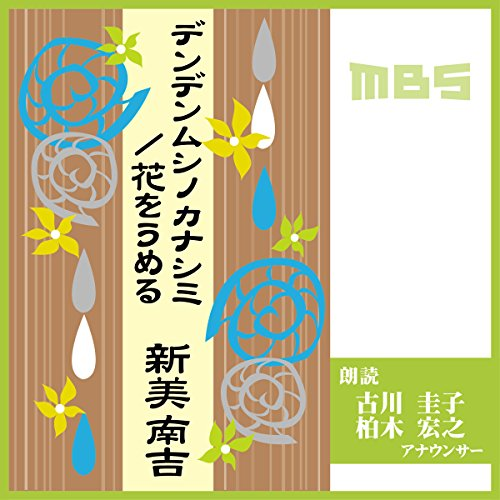 デンデンムシノカナシミ / 花をうめる オーディオブック