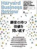 DIAMONDハーバード・ビジネス・レビュー 2020年5月号 [雑誌]