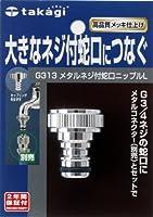 タカギ(takagi) メタルネジ付蛇口ニップルL 大きなネジ付蛇口につなぐ G313 【安心の2年間保証】