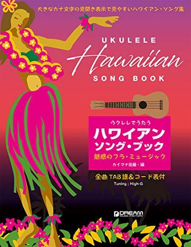 ウクレレでうたう ハワイアン・ソング・ブック~魅惑のフラ・ミュージック