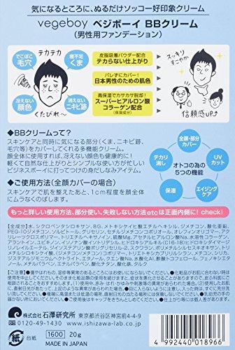 石澤研究所『ベジボーイvegeboyBBクリーム』