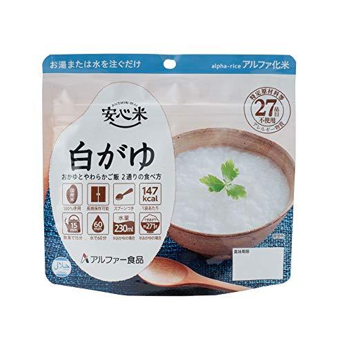 非常食 アルファ米 安心米「白がゆ 50食セット/箱」5年保存 食べ方2通り