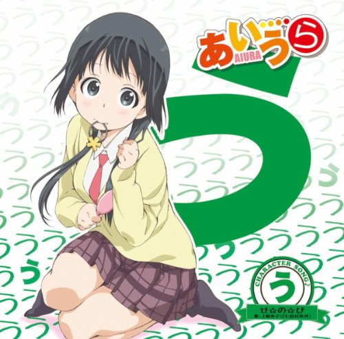 TVアニメ「あいうら」CHARACTER SONG♪「う」 せ☆の☆び