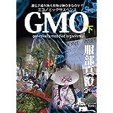GMO下巻: 遺伝子組み換え作物は神の手なのか!? エコノミックサスペンス