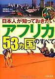 日本人が知っておきたい「アフリカ53ヵ国」のすべて (PHP文庫)
