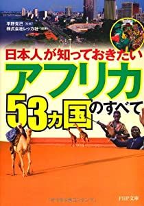 日本人が知っておきたい「アフリカ53ヵ国」のすべて
