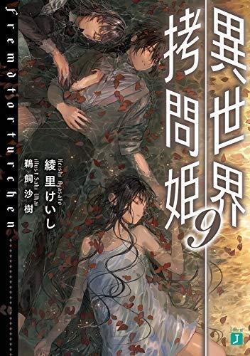 異世界拷問姫 ライトノベル 1-9巻+7.5巻セット [文庫] 綾里けいし; 鵜飼沙樹