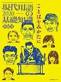 現代用語の基礎知識 2020 (新創刊)