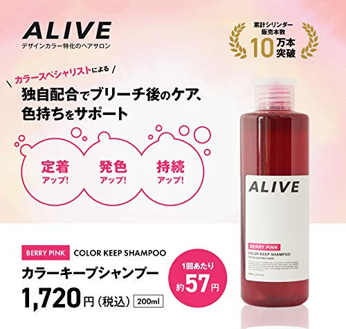 ALIVECOLORKEEPSHAMPOO(Pink)アライブカラーシャンプー極濃ベリーピンクシャンプー200mlヘアカラー1本Pinkオレンジ