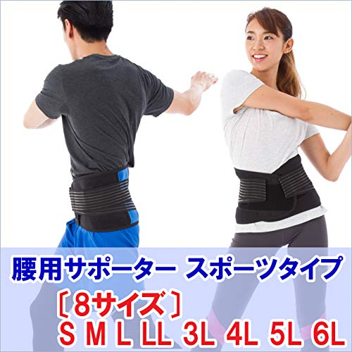 yamasaki腰用サポータースポーツタイプ腰痛ベルトコルセット大きいサイズ幅広3LXXL106-116cm