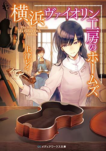 [上津レイ] 横浜ヴァイオリン工房のホームズし 第01巻
