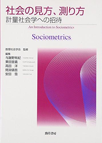 社会の見方、測り方―計量社会学への招待