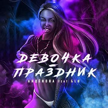 Девочка - праздник (feat. GLU)