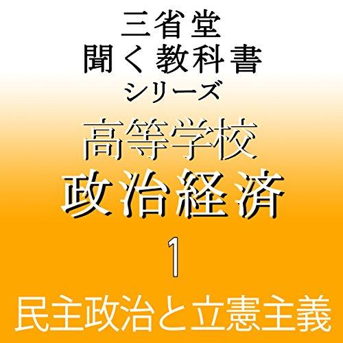 『三省堂 政治経済1』のカバーアート