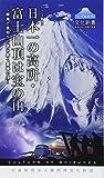 しずおかの文化新書21 日本一の高所・富士山頂は宝の山~観測と信仰から読み解く霊峰の頂~