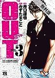 OUT 3【期間限定 無料お試し版】 (ヤングチャンピオン・コミックス)