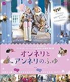 オンネリとアンネリのふゆ Blu-ray[Blu-ray/ブルーレイ]