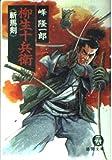 柳生十兵衛 (斬馬剣) (徳間文庫)