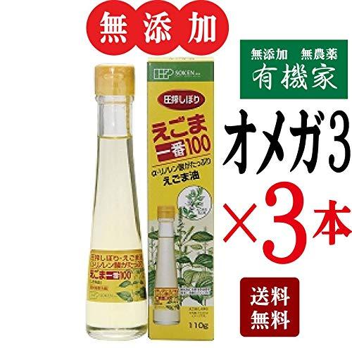 無添加 えごま油 創健社 えごま一番100( しそ科油 ) 110g×3本★ 送料無料 宅急便コンパクト ★えごまの種子(しそ科)から圧搾法でしぼったヘルシーな植物油です。オメガ3(n-3系)脂肪酸のα-リノレン酸を50%以上含みます。