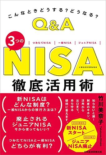 こんなときどうする? どうなる? Q&A 3つのNISA 徹底活用術