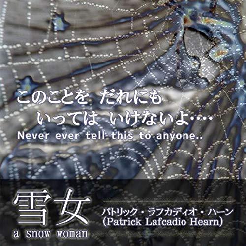 "『Yuki-Onna ""A Snow Woman""』のカバーアート"