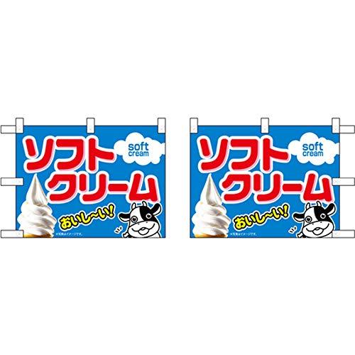 小のぼりさん ソフトクリーム 42519 [並行輸入品]