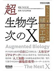 超生物学―次のX〜私たちがいま手にしている細胞工学 (実験医学別冊)