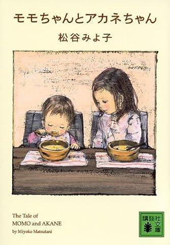 モモちゃんとアカネちゃん (講談社文庫)