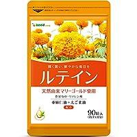 シードコムス seedcoms ルテイン & ゼアキサンチン 亜麻仁油 &えごま油 配合 天然由来のマリーゴールドを使用 約3ヶ月分 90粒