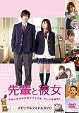 映画「先輩と彼女」メモリアルフォト&DVD image