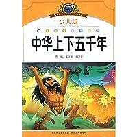 注音美绘本经典阅读--中华上下五千年