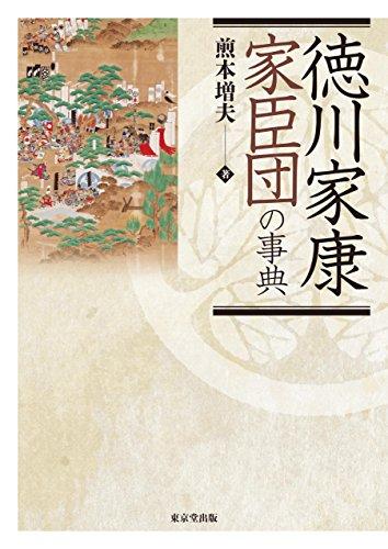 徳川家康家臣団の事典