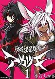 獣攻遊撃隊 アカツキ(1) (サイコミ×裏少年サンデーコミックス)