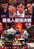 麻雀最強戦2020 著名人最強決戦 中巻[DVD]