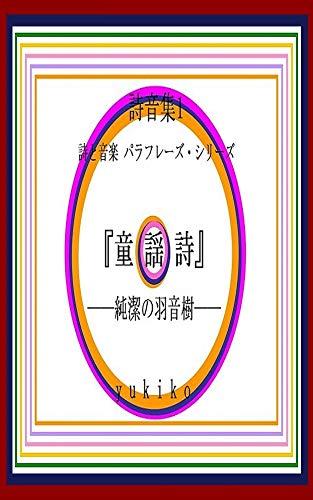 詩音集1『音色詩——純潔の羽音樹——』詩と音楽 パラフレーズ・シリーズ: 純潔の羽音樹