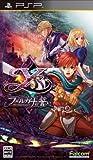 イース -フェルガナの誓い-(通常版) - PSP