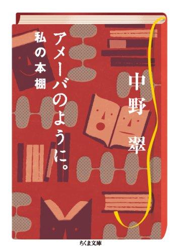 アメーバのように。私の本棚 (ちくま文庫)の詳細を見る