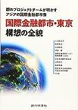 国際金融都市・東京 構想の全貌