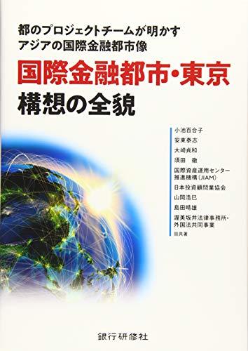 国際金融都市・東京 構想の全貌の詳細を見る