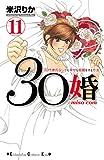 30婚 miso-com(11) (Kissコミックス)