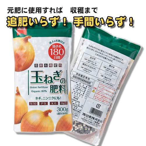 発酵有機肥料 玉ねぎの肥料 300g 苗50本用 約300g 苗50本用