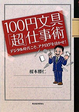 100円文具「超」仕事術 ―デジタル時代こそ、アナログを活かせ!