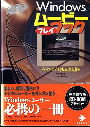 Windowsムービープレイブックの詳細を見る