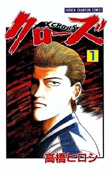 [高橋ヒロシ]のクローズ(1) (少年チャンピオン・コミックス)